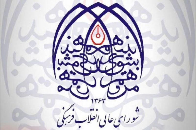 پرسش از آینده شورای عالی انقلاب فرهنگی با حضور سعیدرضا عاملی