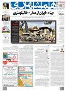 صفحه اول روزنامه همشهری سه شنبه ۲۵ دی