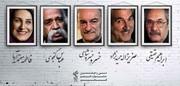 بزرگداشت پنج سینماگر در جشنوارهی فیلم فجر ۳۷