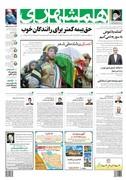 صفحه اول روزنامه همشهری چهارشنبه ۲۶ دی ۱۳۹۷