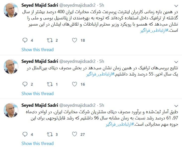 مدیرعامل شرکت مخابرات ایران در توئیتر خود از رشد ۴۰۰ درصدی استفاده از ترافیک داخل خبر داد