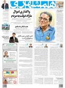 صفحه اول روزنامه همشهری پنج شنبه ۲۷ دی