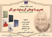 عصری با کریستوف بورگل ایران و اسلام شناس سوئیسی