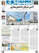 صفحه اول روزنامه همشهری شنبه ۲۹ دی