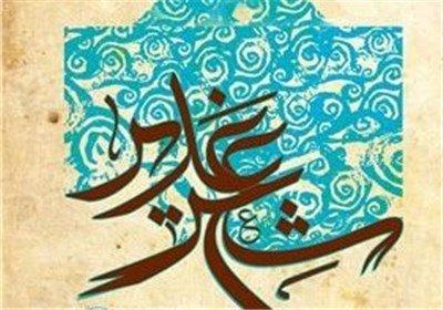 فراخوان هفتمین جشنوارۀ بین المللی شعر غدیر