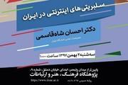 برگزاری نشست تخصصی سلبریتیهای اینترنتی در ایران
