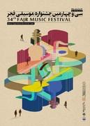 رونمایی از پوستر جشنواره موسیقی فجر ۳۴