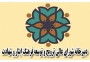 دومین نشست شورای عالی ترویج فرهنگ ایثار و شهادت برگزار میشود