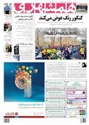 صفحه اول روزنامه همشهری یکشنبه ۳۰ دی