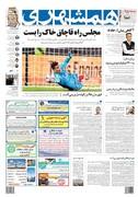 صفحه اول روزنامه همشهری دوشنبه ۱ بهمن ۱۳۹۷