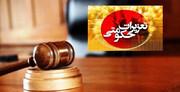 استان تهران در صدر پروندههای ارزی تعزیراتی