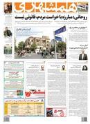صفحه اول روزنامه همشهری سه شنبه ۲ بهمن