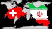سوئیس ساز و کار مالی مستقل خود با ایران را آماده کرد