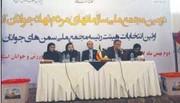 مجمع ملی سمنهای جوانان برگزار شد