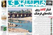 صفحه اول روزنامههای چهارشنبه سوم بهمن
