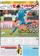 تیتر یک روزنامههای ورزشی چهارشنبه سوم بهمن