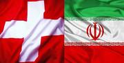 کانال مالی ایران و سوئیس آماده راهاندازی شد