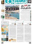 صفحه اول روزنامه همشهری چهارشنبه ۳ بهمن