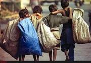 کودکان خیابانی قاچاقی وارد کشور میشوند؟