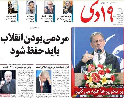 روزنامه های 3بهمن