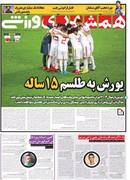 روزنامههای ورزشی، پنجشنبه چهارم بهمن