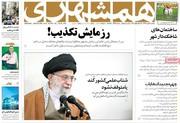 تیترهای صفحه اول روزنامههای چهارم بهمن
