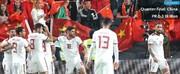 ایران ۳ - چین صفر   طلسم شکست؛ به نیمه نهایی رسیدیم