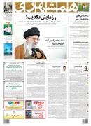 صفحه اول روزنامه همشهری پنج شنبه ۴ بهمن