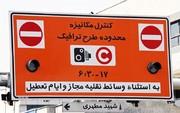 توقف اجرا طرح ترافیک و زوج و فرد از ۲۹ اسفند تا ۱۶ فروردین