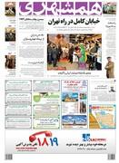 صفحه اول روزنامه همشهری شنبه ۶ بهمن
