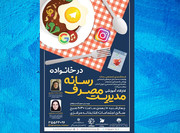 اصفهان | کارگاه آموزشی مدیریت مصرف رسانه در خانواده برگزار میشود