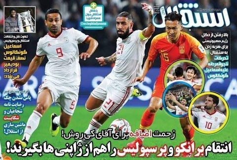 تيتر يك روزنامههاي ورزشي ششم بهمن