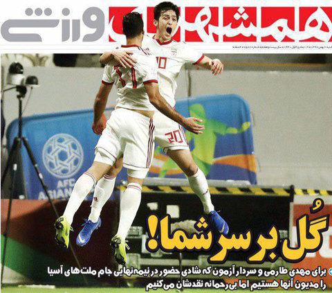 همشهري ورزشي