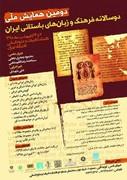 همایش ملی فرهنگ و زبانهای باستانی به دور دوم رسید