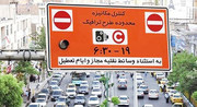 توقف اجرای طرح ترافیک و زوج و فرد در تهران