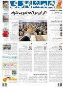 صفحه اول روزنامه همشهری یکشنبه ۷ بهمن