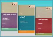 مشارکت دفتر نشر فرهنگ اسلامی در باز نشر سه کتاب امام موسی صدر