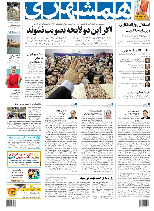 روزنامه 7 بهمن