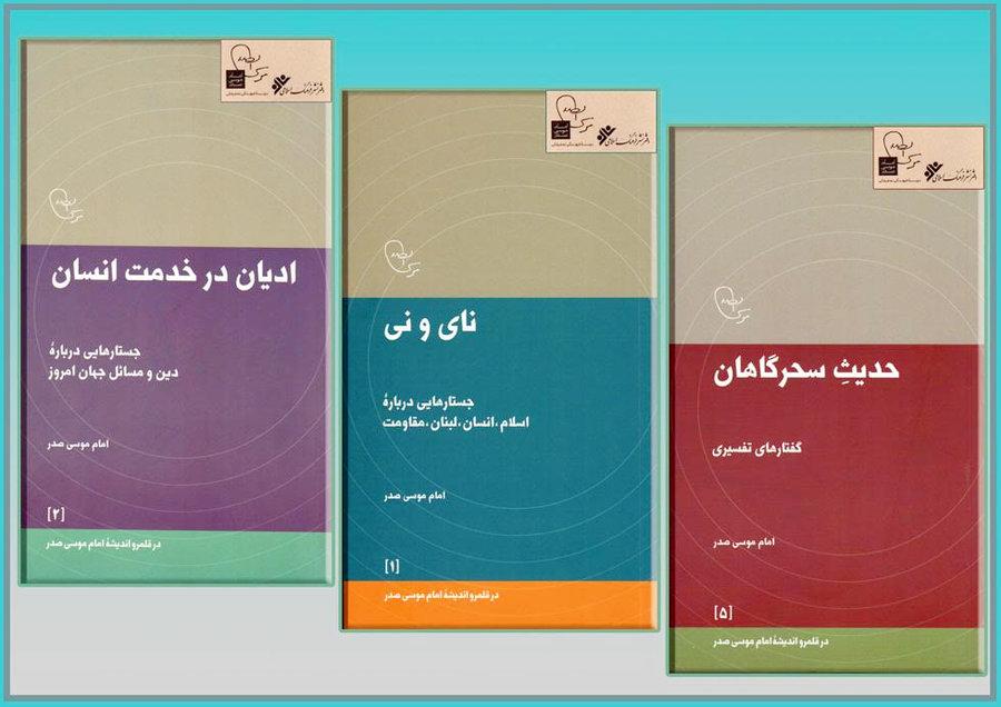 مشارکت دفتر نشر فرهنگ اسلامی در بازنشر سه کتاب امام موسی صدر