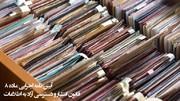 آشنایی با آیین نامه اجرایی ماده ۸ قانون انتشار و دسترسی آزاد به اطلاعات