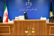 سومین جلسه محاکمه متهمان محیط زیست ۲۳ بهمن برگزار میشود