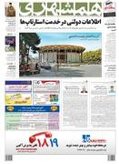 صفحه اول روزنامه همشهری دوشنبه ۸ بهمن