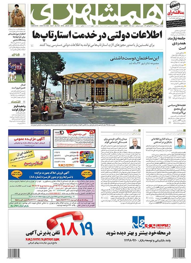صفحه اول همشهري 8 بهمن