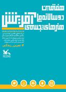 نمایش آثار برگزیدهی هفتمین دوسالانهی هنرهای تجسمی