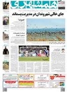 صفحه اول روزنامه همشهری سه شنبه ۹ بهمن