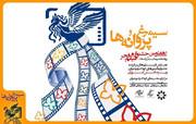 برنامه نمایش فیلمهای کودک و نوجوان سیمرغ و پروانهها اعلام شد