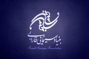 گزارش عملکرد مالی بنیاد سینمایی فارابی در ۹ ماه سال ۹۷ اعلام شد