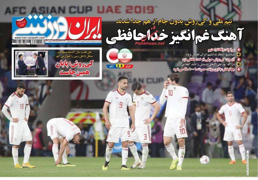 9 بهمن  صفحه يك روزنامههاي ورزشي