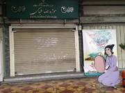 بازگشایی یک موزه از سه موزه تعطیل تهران در دهه فجر