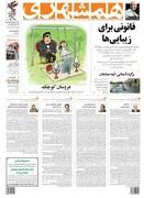صفحه اول روزنامه همشهری چهارشنبه ۱۰ بهمن